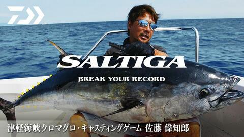 佐藤偉知郎テスター YouTube動画 「津軽海峡 クロマグロキャスティング2020」 COMING SOON!!